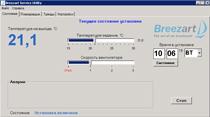 Программа Breezart Service Utility